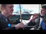 Известный чешский скрипач исполнил произведения классической музыки в салоне 5-...