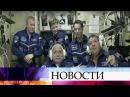 Космический корабль «Союз МС-04» доставил новый экипаж наМеждународную космиче