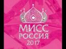Финал национального конкурса Мисс Россия 2017 МиссРоссия