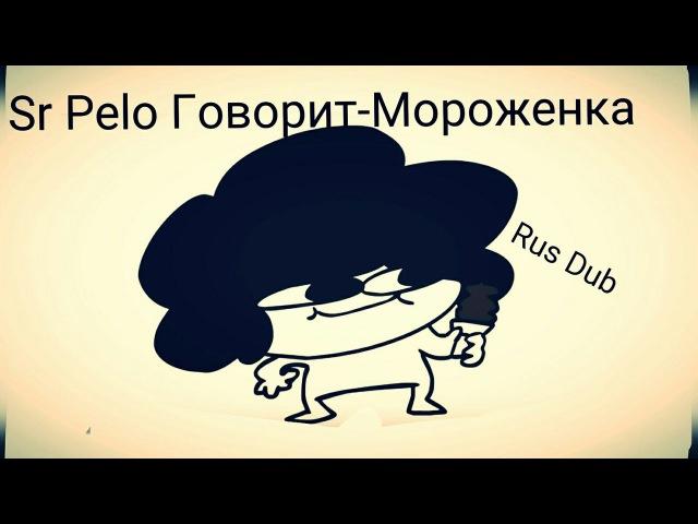Sr Pelo- Морожка. Rus Dub