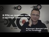 В РПЦ не голимые лохи, а крупные девелоперы - Дмитрий Губин о передаче Исаакия