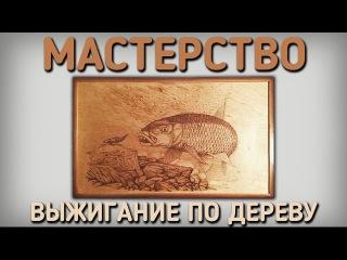 МАСТЕРСТВО / ВЫЖИГАНИЕ КАРТИНЫ ПО ДЕРЕВУ / TIMELAPSE / КАРП ОХОТИТСЯ НА НИМФУ