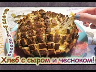 Хлеб с сыром и чесноком/Bread with cheese and garlic! Закуска к пиву.Сырный хлеб.