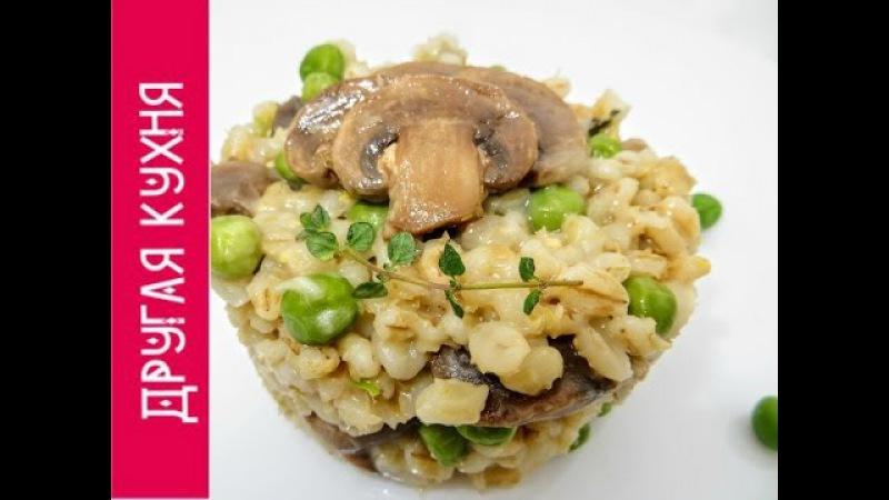 Постные и вкусные блюда. Перлотто с грибами и зеленым горошком.