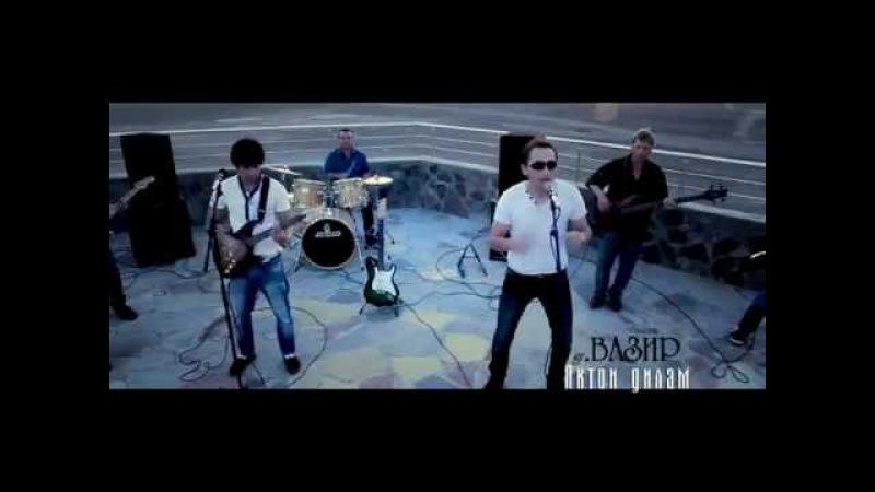 Vazir--Rock Яктои дилам