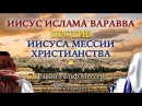 СТБМ Иисус ислама Варавва против Иисуса Мессии христианства Раввин Ральф Мес