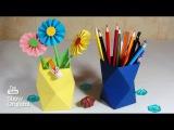 Как сделать оригами ВАЗУ ИЗ БУМАГИ или ПОДСТАВКУ ДЛЯ КАРАНДАШЕЙ