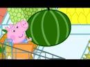 Свинка Пеппа на русском все серии подряд около 10 минут # 26, Peppa Pig Russian episodes 10 minutes