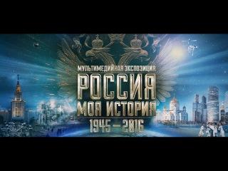 Мультимедийная выставка в Манеже «РОССИЯ — МОЯ ИСТОРИЯ. 1945–2016 гг.» 4-22 ноября 2016 ...