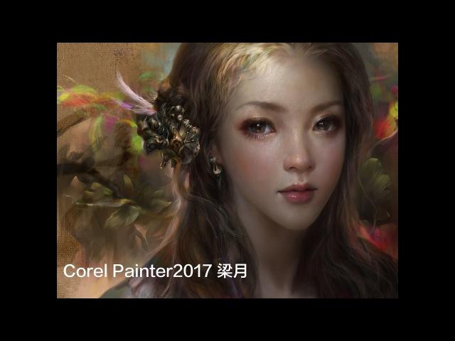 Corel Painter 2017 梁月 (Liang Yue)