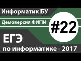 Решение задания №22. ЕГЭ по информатике - 2017. Демоверсия ФИПИ.