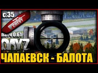 DayZ Standalone - ЧАПАЕВСК - БАЛОТА (выживание 35)