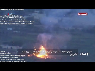 Multiple Saudi M1A2 Abrams Tanks Destroyed by Houthis Rebels in Yemen by ATGM