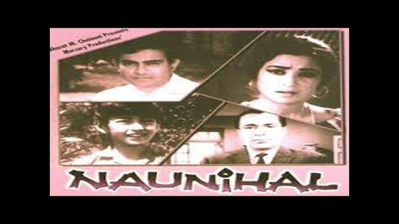 Naunihal (1967) | Hindi Full Movie | Sanjeev Kumar, Balraj Sahni, Indrani Mukherjee