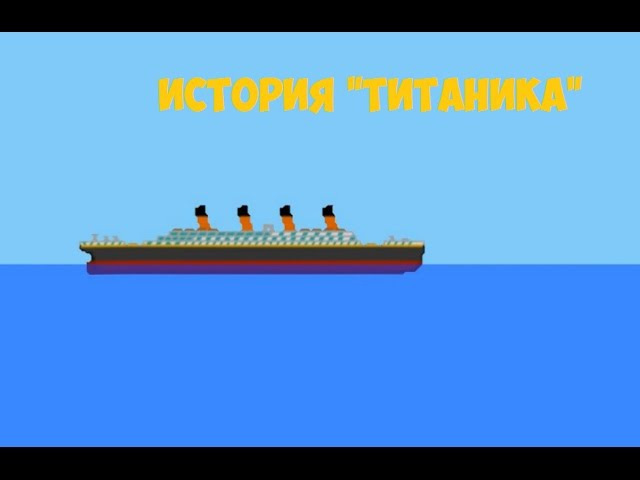 История лайнера Титаник Ship Sinking Simulator