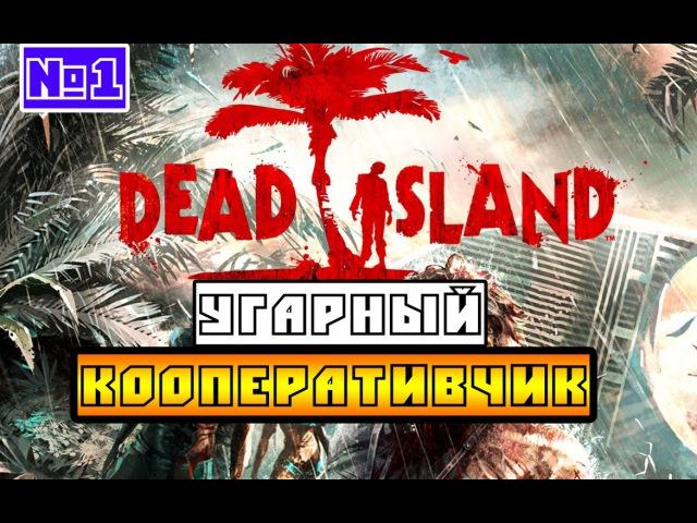 Dead Island - [УГАРНЫЙ КООПЕРАТИВЧИК] SnapeBraunDit 1