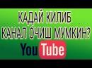 YouTube Кандай килиб КАНАЛ очиш мумкин