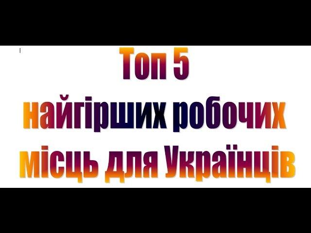 Польща Топ 5 НАЙГІРШИХ робочих місць для Українців