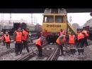 Железнодорожные профессии Путеец