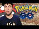 100500 Pokemon GO НЕСЧАСТНЫЕ СЛУЧАИ СЕКРЕТЫ ЗАГОВОРЫ И ТАЙНЫ ЧЕЛОВЕЧЕСТВА