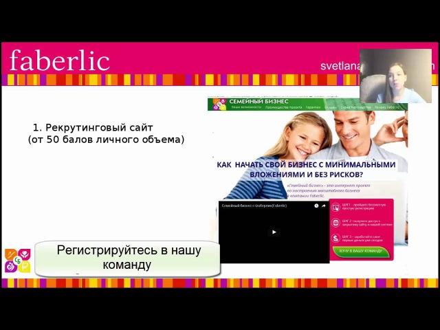 Инструменты интернет проекта Семейный бизнес в Фаберлик