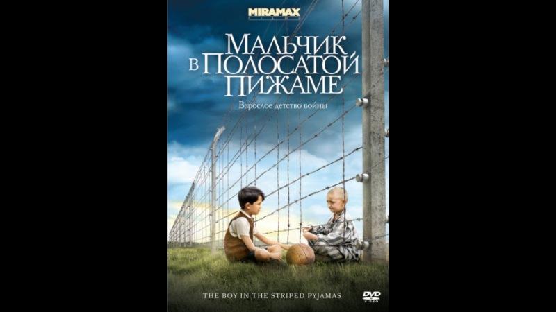 «Мальчик в полосатой пижаме» (The Boy in the Striped Pyjamas, 2008)