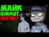 Five Nights At Freddy's 3 - МАЙК ШМИДТ НЕ ВЫЖИЛ - 5 Ночей у Фредди