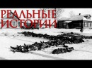 3 РЕАЛЬНЫЕ ЖУТКИЕ ИСТОРИИ Великой Отечественной войны ВОВ