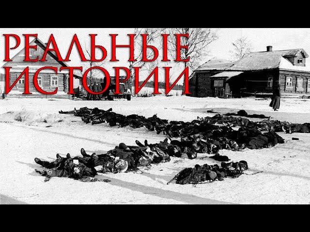 3 РЕАЛЬНЫЕ ЖУТКИЕ ИСТОРИИ Великой Отечественной войны. ВОВ