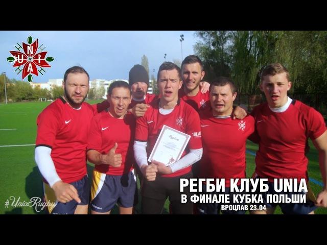 Unia in Wrocław Rugby 7s Polish Cup 2017 04 23