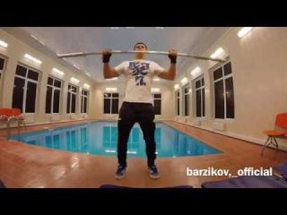 Барзиков занимается спортом! Дом2