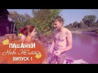 Пацанки. Новая жизнь. Выпуск 1 - 17.02.2017