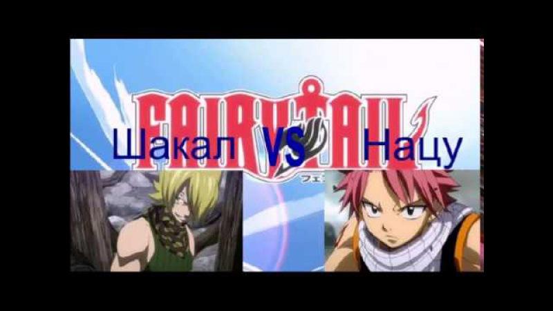 Нацу против Шакала Natsu vs Jackal AMV