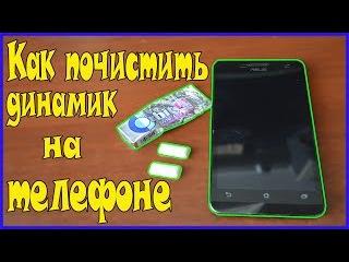 Лайфхак!Жевачка и телефон!