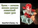 Кукла мотанка своими руками пошаговый видео урок