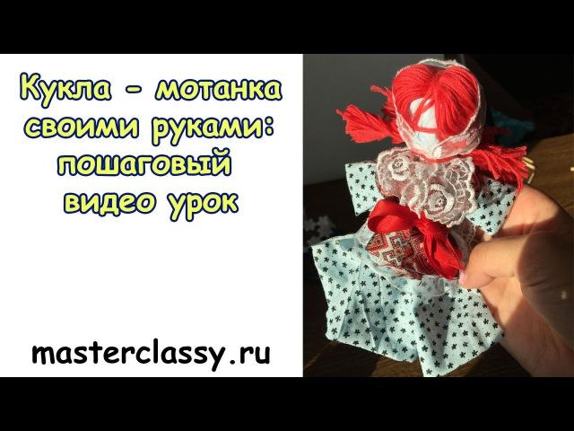 Кукла - мотанка своими руками: пошаговый видео урок