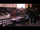 Девушки отлично исполнили песню Кузьмы Скрябина