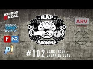 Rap Обойма 102 (Эдик Газон a.k.a. Gazone, Breakdiz 2016) [rap.ua]
