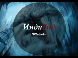 ИндиГид - Niffelheim