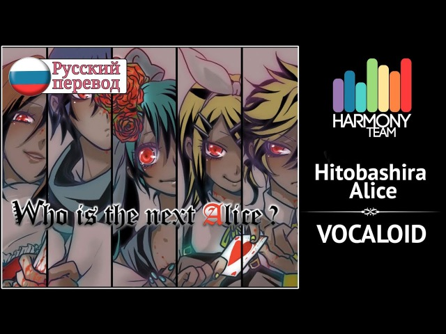 [Vocaloid RUS cover] Hitobashira Alice (remake) [Harmony Team]