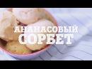 Ананасовый сорбет | Рецепт домашнего сорбета