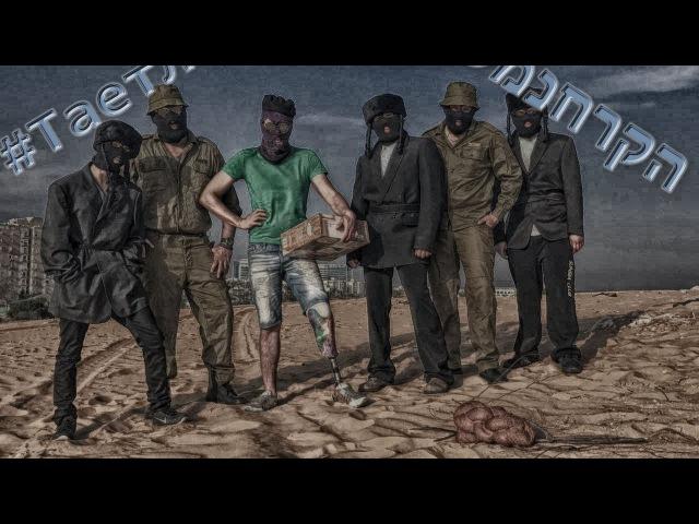 Грибы - Тает Лёд (Пародия из Израиля) הקרחנמס Таетлед