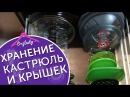 Хранение в кухонных ящиках Организация крышек кастрюль сковородок и столовых приборов