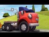 Трактаун - Зеленый свет - Новый мультик про машинки для детей!