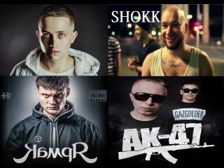Иностранцы Слушают Русскую Музыку (Ярмак, АК-47, Schokk) (#NR)