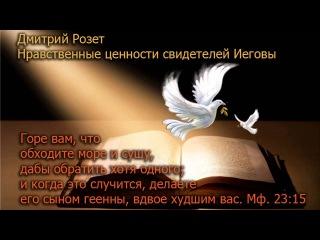 Нравственные ценности свидетелей Иеговы