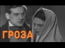 Гроза 1933 смотреть онлайн фильм ГРОЗА 1933 в хорошем качестве