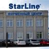 StarLine СтарЛайн Омск. Фирменный  центр