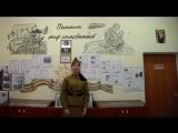 Стихотворение Казариновой Татьяны Анатольевны читает Баранова Ксения, ученица Земляновской школы.