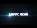 Вирус лени - русский трейлер2017
